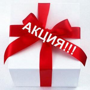 akciya_registraciya